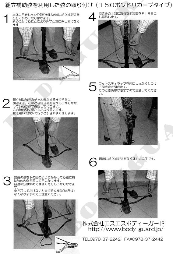 補助弦取り付け手順